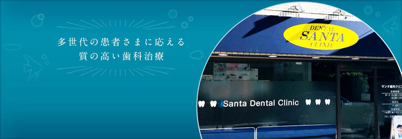 多世代の患者さまに応える質の高い歯科治療