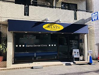 左側にサンタ歯科クリニックが見えてきます