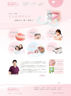 歯科矯正専門サイト矯正歯科ガイドはこちら