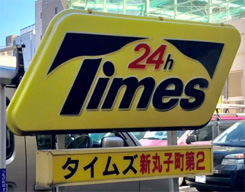 一番近い駐車場は、タイムズ新丸子町第2となります。